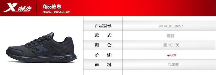 特步 男子跑鞋2017年秋冬新款 减震耐磨轻便运动旅游鞋子983419119057-