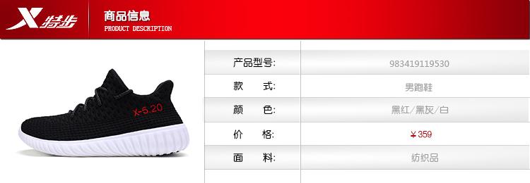 特步男跑步鞋 2017夏季新品减震舒适透气运动鞋983419119530-