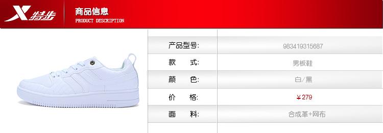 特步 专柜款 男子板鞋秋冬款 时尚简约π系列休闲鞋983419315687-