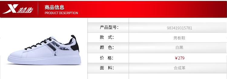 特步 15周年π系列男子板鞋 杭州水墨中国风小白鞋983419315781-