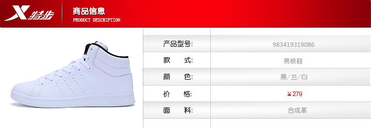特步 男子板鞋2017冬季新品 高帮纯色韩版潮流保暖运动休闲小白鞋983419319086-