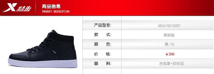 特步 男子板鞋2017秋冬新品 轻便百搭耐磨防滑时尚潮流休闲运动鞋983419319267-