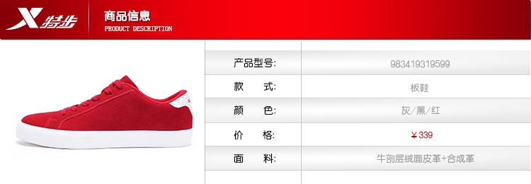特步 男子板鞋2017年秋冬新款 反绒真皮帮面硫化鞋底运动休闲鞋983419319599-