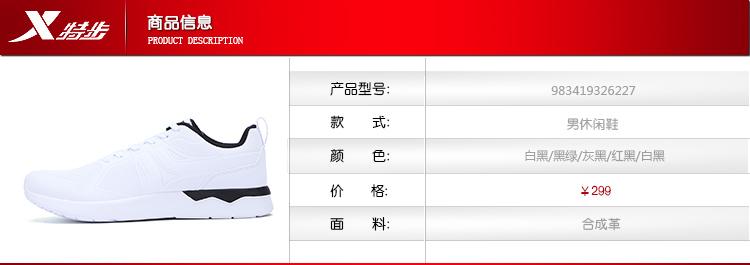 特步 专柜款 男子冬季休闲鞋 17新品时尚百搭休闲男鞋983419326227-