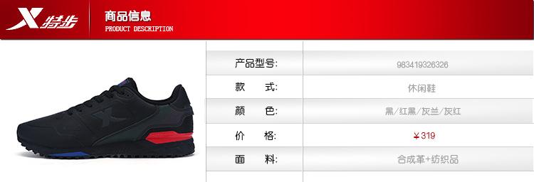 特步 专柜款 男子冬季跑鞋 新品百搭时尚简约男鞋983419326326-