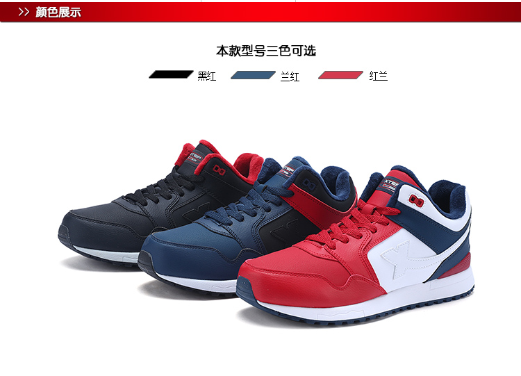 特步 专柜款 男子棉鞋冬季款 中帮加绒休闲鞋983419370958-