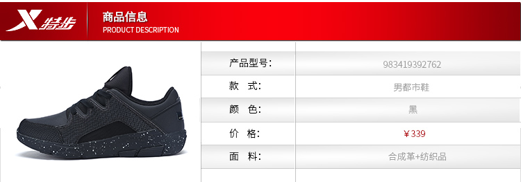 特步 专柜款 男子都市鞋秋冬款 柔软垫舒适休闲鞋983419392762-