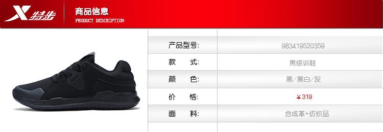 特步 专柜款 男子综训鞋2017秋冬新品 耐磨时尚健身运动男鞋983419520359-