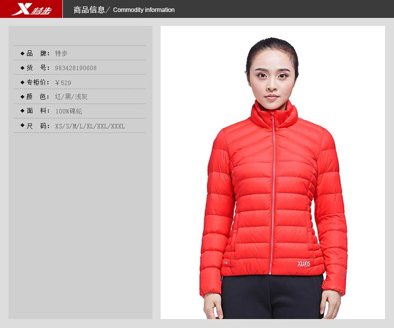特步 专柜款 女子羽绒服冬季款 综训保暖舒适外套983428190608-