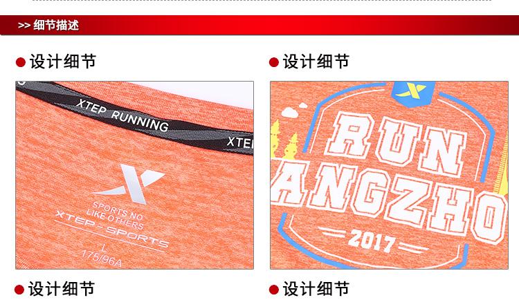 特步 男子T恤杭州马拉松纪念款运动舒适清爽短袖针织衫983429012296-