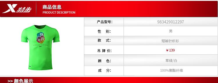 特步 专柜 男子短袖针织衫 广州畅跑上衣983429012297-