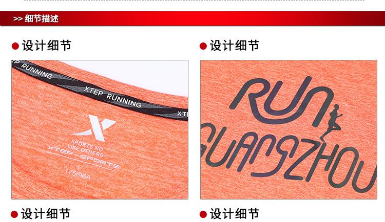 特步 专柜 男子跑步T恤 广州马拉松特别款983429012298-