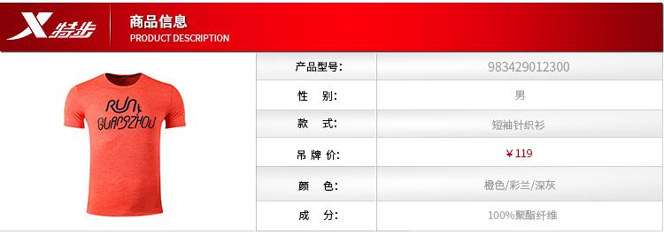 特步 男子T恤长沙马拉松纪念款轻便舒适跑步运动短袖针织衫983429012300-