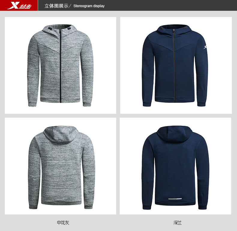 特步 专柜款 男子冬季跑步针织上衣 新品谢霆锋同款跑步外套983429061478-