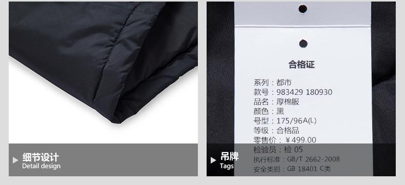 特步 专柜款 男子厚棉服冬季款 都市防风保暖外套983429180930-