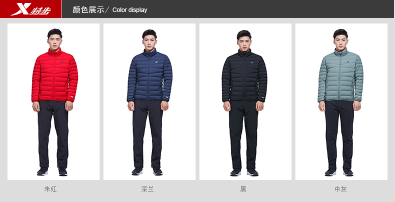 特步 专柜款 男子羽绒服  综训时尚运动外套983429190624-