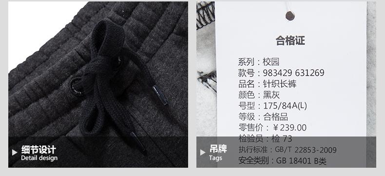 特步 专柜款   男子针织长裤2017秋冬新款  校园系列保暖百搭时尚舒适收脚长裤983429631269-