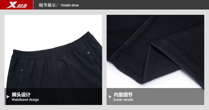 特步 专柜款 男子冬季梭织长裤 新品保暖运动长裤983429980105-