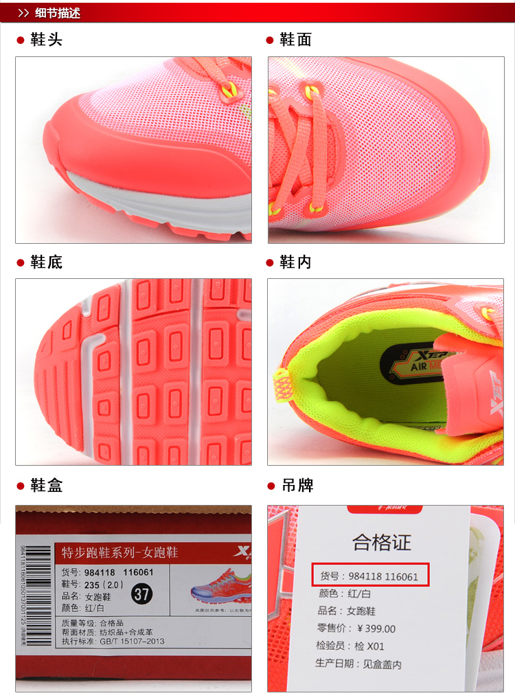 【特步官方商城】专柜同款2016新款女跑鞋984118116061-