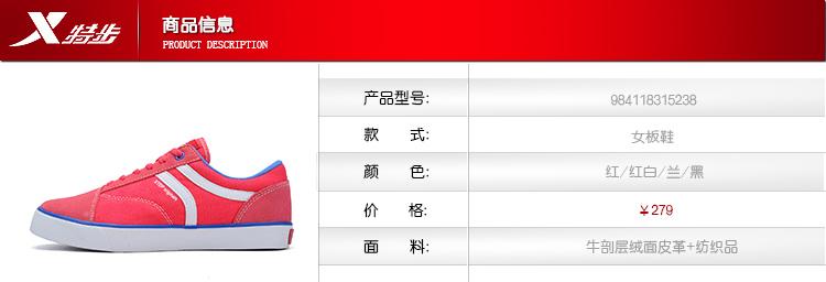 【特惠】特步 女子春夏板鞋 简约帆布鞋984118315238-