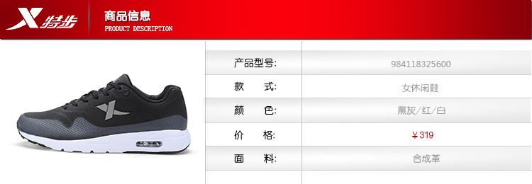 【特步官方商城】时尚女士缓震休闲鞋 2016年春季新品潮流女款运动鞋984118325600-