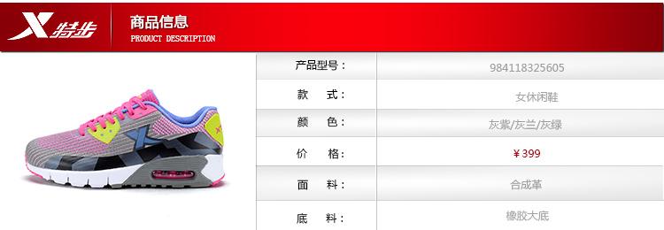 【特步官方商城】时尚女休闲鞋 2016年春夏季新品舒适防滑炫彩运动鞋984118325605-