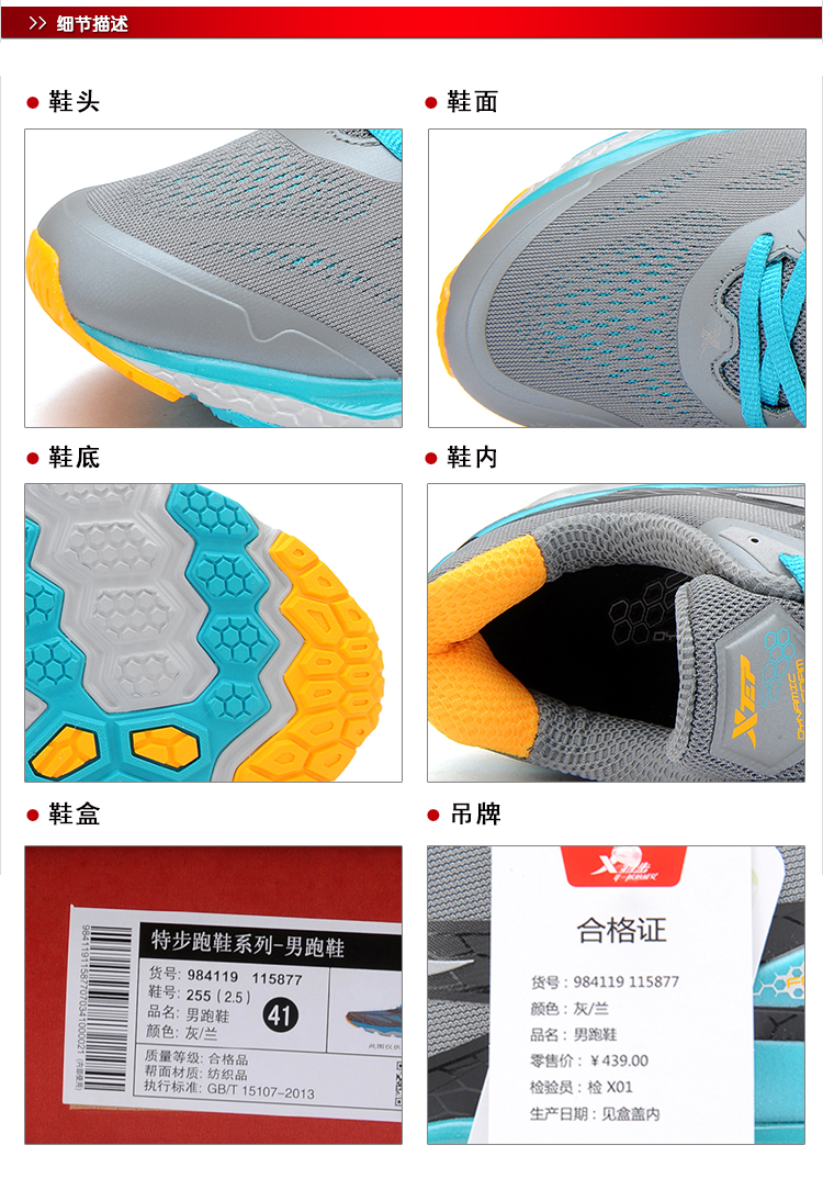 【特步官方商城】专柜同款2016新款男跑鞋舒适轻便984119115877-