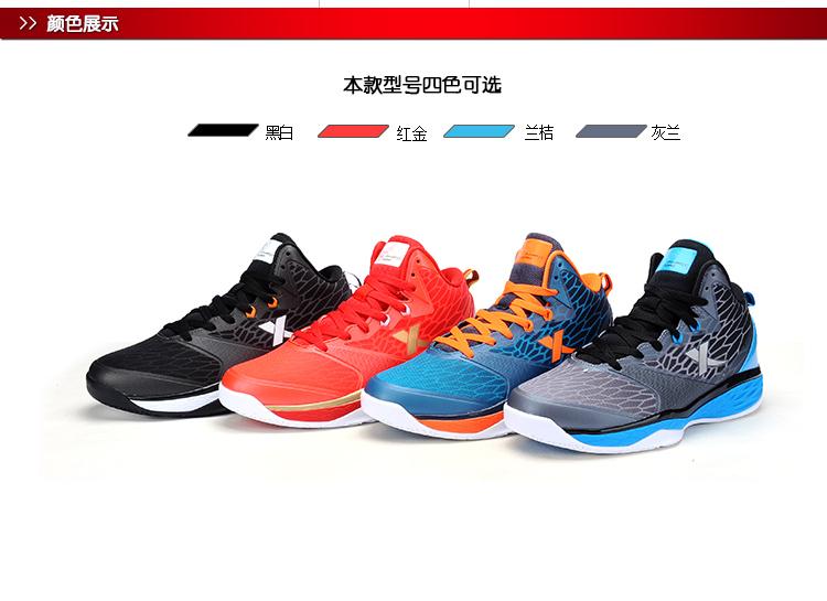 【特步官方商城】专柜同款2016新款男篮球鞋 减震耐磨984119120886-