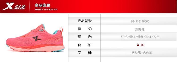 特步 专柜同款2016夏季新款 女跑鞋 防滑减震耐磨透气 女跑鞋984218116065-