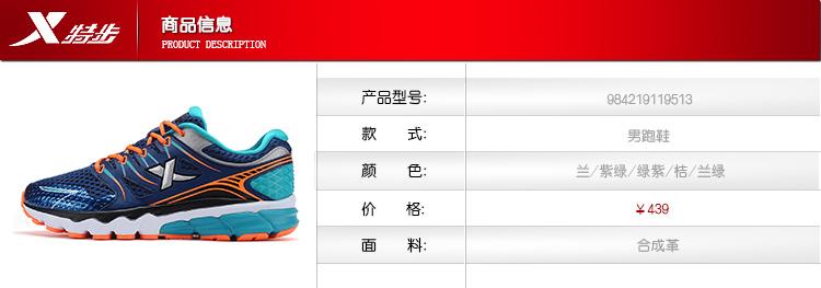 【特步官方商城】男子跑鞋 新款时尚防滑轻便运动跑步鞋984219119513-