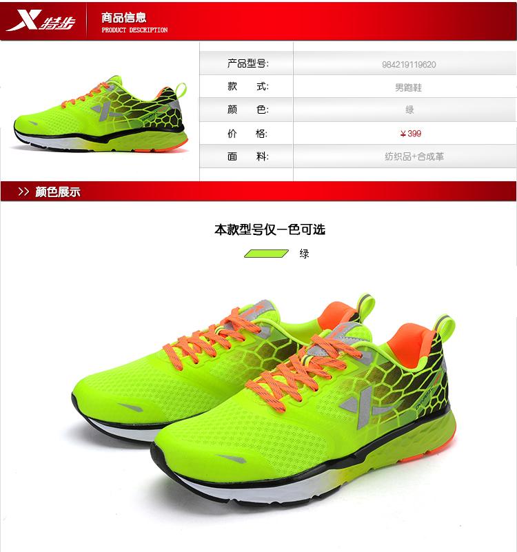 【特步官方商城】男子跑鞋 新款透气时尚轻便透气防滑减震运动男子跑步鞋984219119620-
