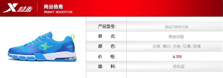【特步官方商城】男鞋运动鞋男 综训鞋2016新款轻便减震防滑耐磨透气男跑步鞋984219520109-