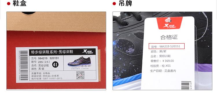特步 专柜款 男子夏季综训鞋984219520151-