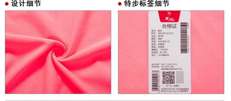 【特步官方商城】新款2016夏季新品休闲运动服短袖圆领T恤包邮984228011552-