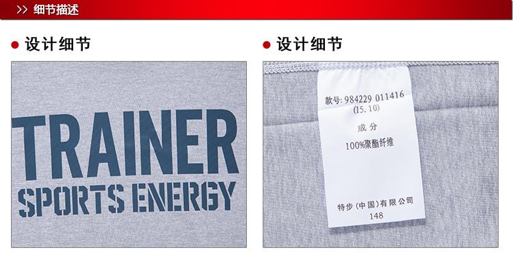 特步 2016新款男T恤  时尚炫彩舒适百搭 男T恤984229011416-