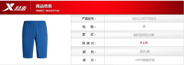 【特步官方正品】新款男士梭织运动五分裤舒适轻便运动裤包邮984229970003-