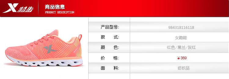 特步 专柜同款 女子跑鞋 舒适运动时尚 女鞋运动鞋984318116118-