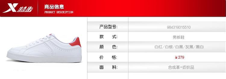 特步 2016新品男鞋 舒适休闲潮流 男鞋运动鞋板鞋984319315510-