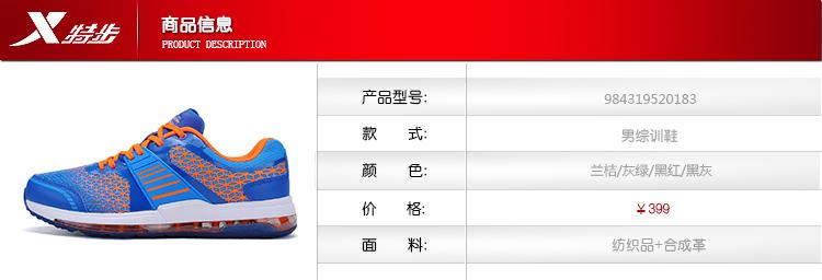 特步 专柜同款 秋冬男子综训鞋 气垫缓震耐磨男鞋984319520183-