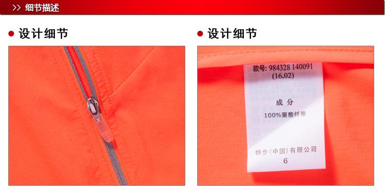 特步 专柜同款 女子风衣 户外运动防晒 女子上衣外套984328140091-