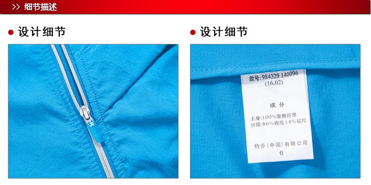 特步 专柜同款 16秋季新款男装 跑步防晒衣外套984329140096-
