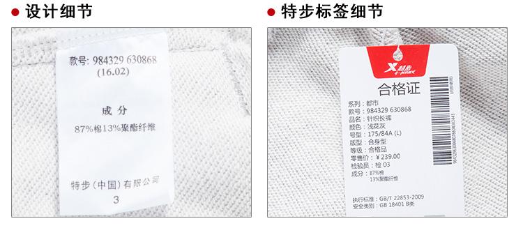 特步 专柜同款 2016秋季男子针织长裤 潮流字母印花 潮流长裤984329630868-