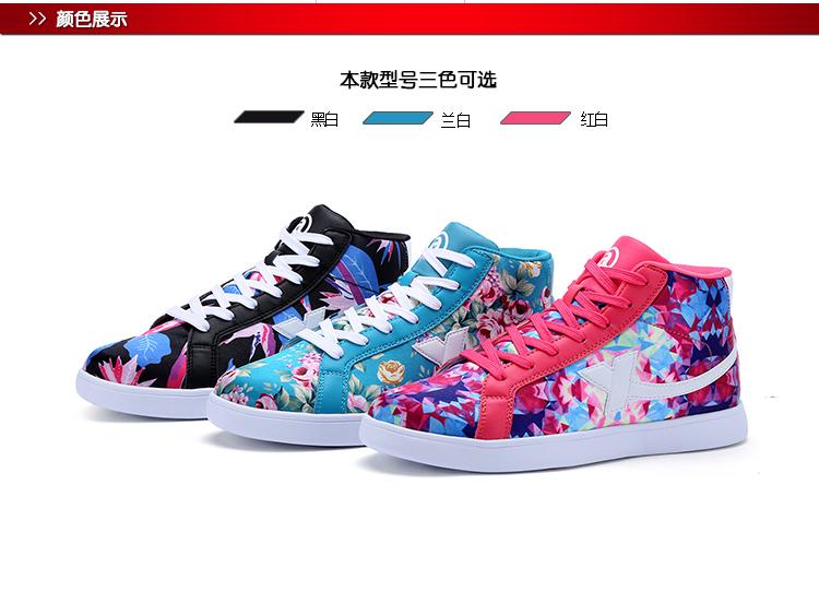 特步 2016新款女鞋 高帮炫彩印花 女子板鞋984418319505-