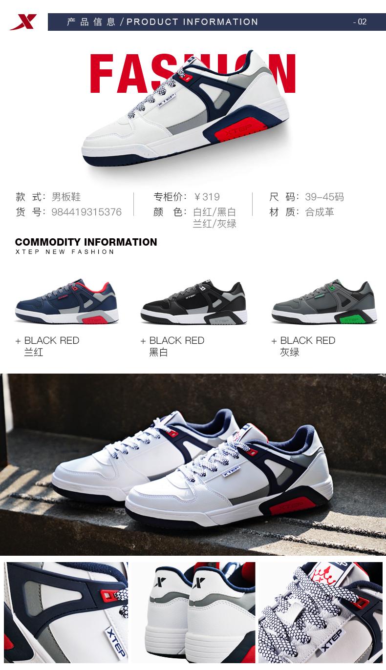 特步 专柜同款 2016冬季男子板鞋 简约撞色拼接 时尚男板鞋984419315376-