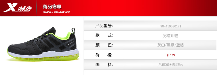 特步专柜同款 2016秋冬新款男综训鞋 帅气个性舒适透气男运动鞋984419520171-