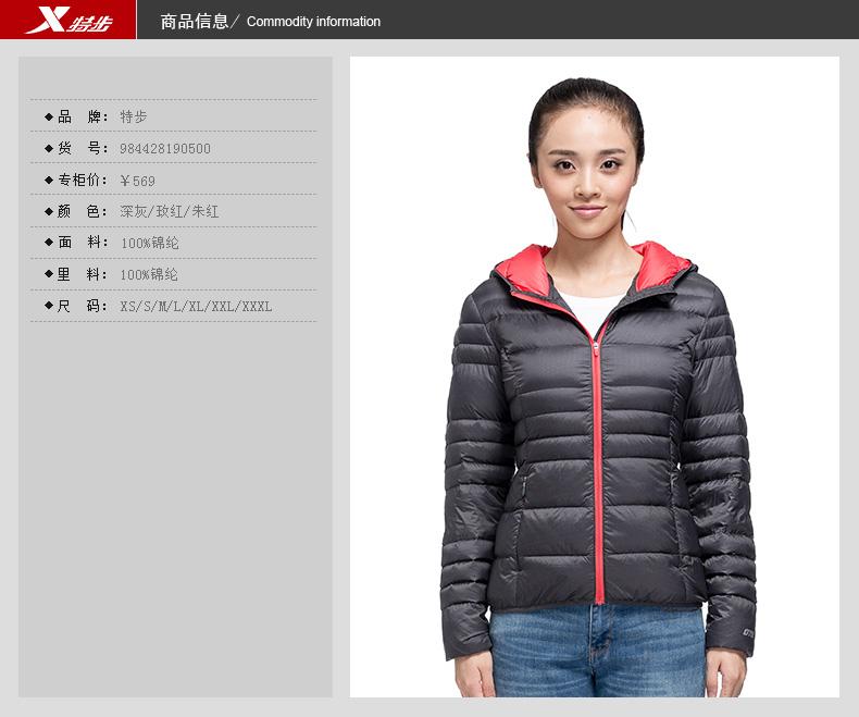 特步 专柜同款 冬季女子羽绒服 新款时尚修身连帽女外套984428190500-