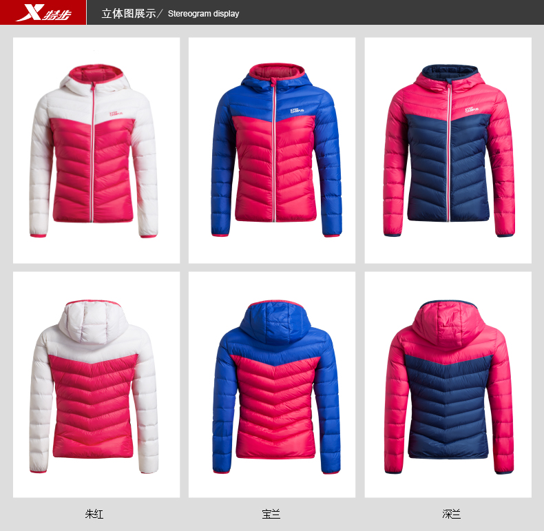 特步 专柜同款 女子冬季羽绒服 16年新款保暖抗寒拼接撞色羽绒服984428190525-