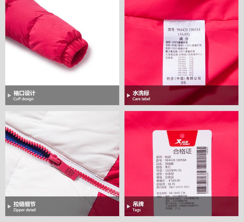 特步 专柜同款 女子冬季羽绒服 拼接撞色外套984428190584-