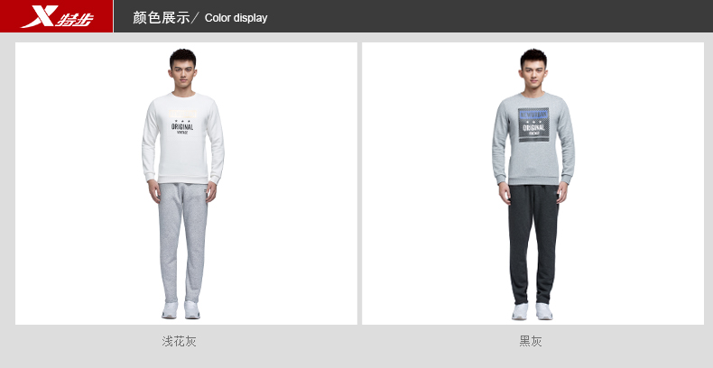 特步 专柜同款 男子冬季针织长裤 16年冬季新款运动休闲长裤984429630975-