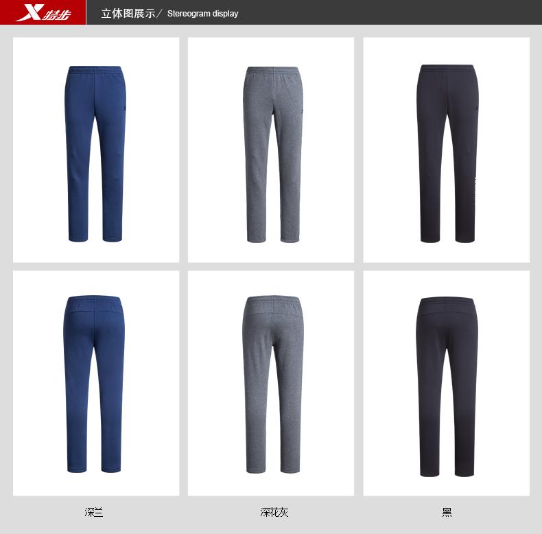 特步 专柜同款 2016冬季男子针织长裤 简约百搭运动裤984429630989-